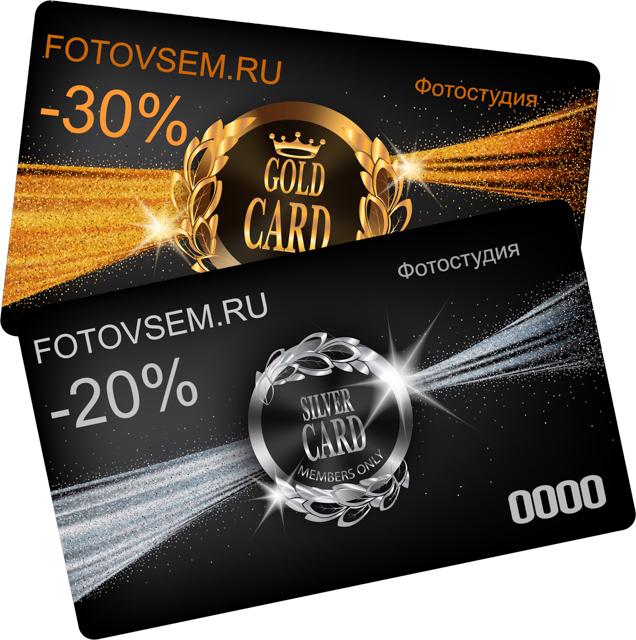 Дисконтные карты на аренду фотостудии в Москве